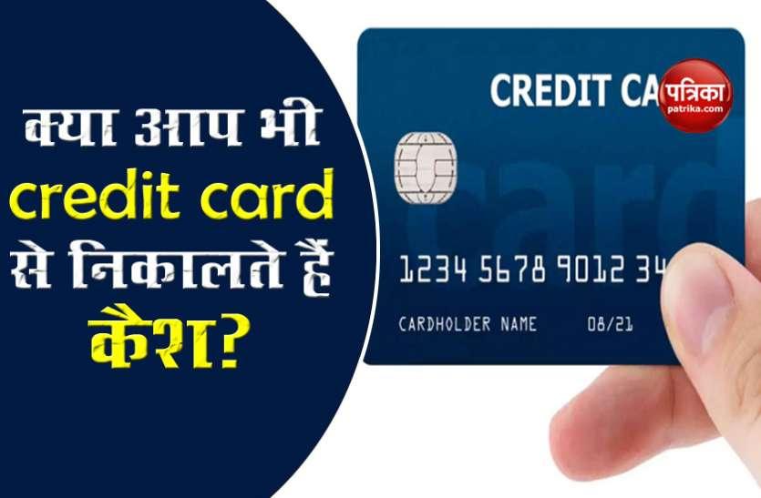 आपकी जेब के लिए नुकसानदायक है Credit Card से कैश निकालना, जानें क्या होता है असर