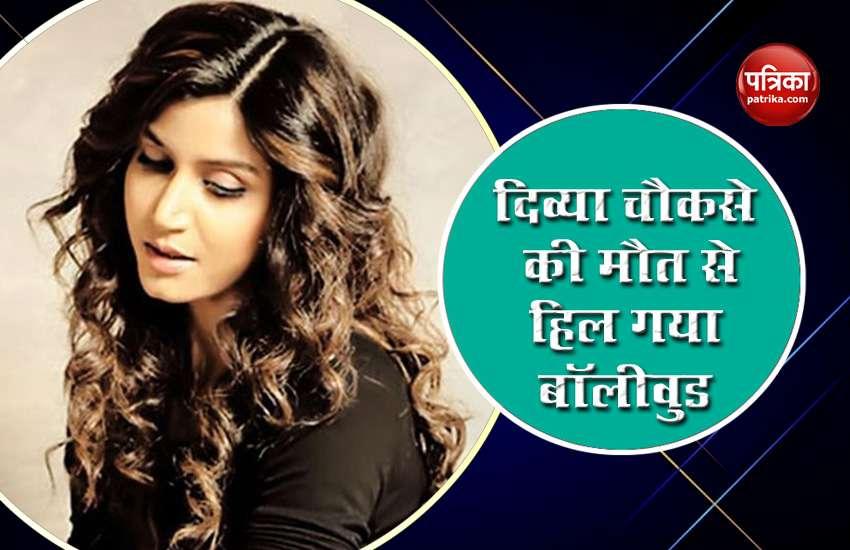 अभिनेत्री Divya Chaukse की मौत से हिल गया बॉलीवुड, आखिरी ट्वीट में मांगी थी मदद