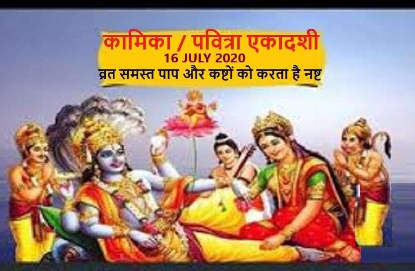 Pavitra Ekadashi 2020 : Kamika Ekadashi on 16 july 2020 - shubh ...