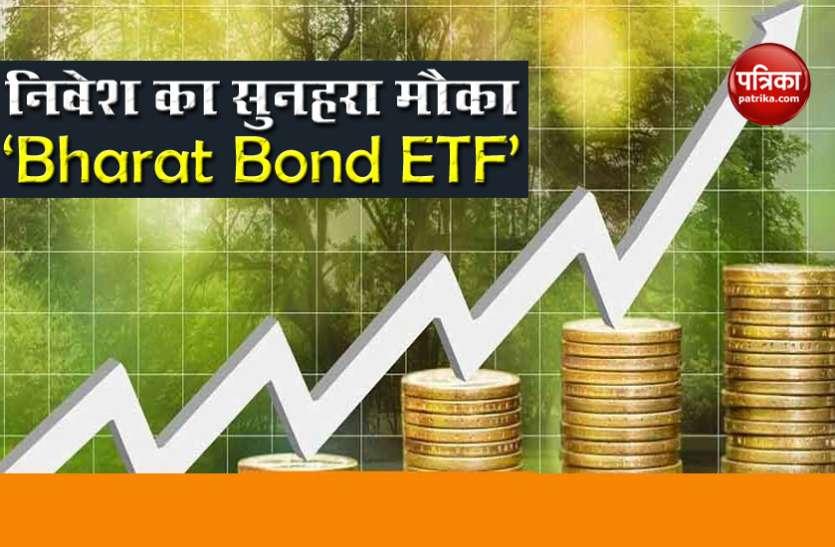 कमाई का मौका है Bharat Bond ETF, कल से शुरू हो रहा है सब्सक्रिप्शन
