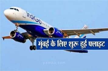 मुंबई के लिए शुरू हुई फ्लाइट,सप्ताह में चार दिन यात्रियों को मिलेगी सुविधा