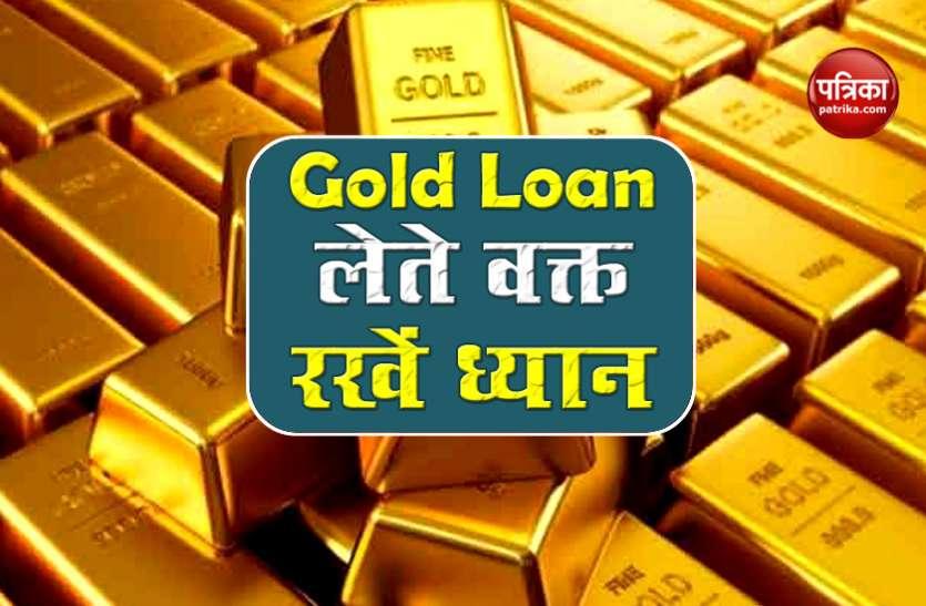 बढ़ रहा है Gold Loan का चलन, लेते वक्त इन बातों का रखें ध्यान