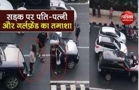 Mumbai: बीच सड़क कार में पति को गर्लफ्रेंड संग पकड़ा, VIDEO में देखें फिर पत्नी ने क्या किया?