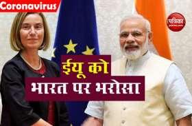 यूरोपीय संघ शिखर सम्मेलन में सस्ती Corona Vaccine पर होगी खास चर्चा, EU के लिए भारत की भूमिका अहम