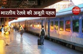 बिजली बचत के लिए Indian Railways की बड़ी पहल, अब Train आने पर जलेंगी सारी लाइट, जाते ही होगी बंद