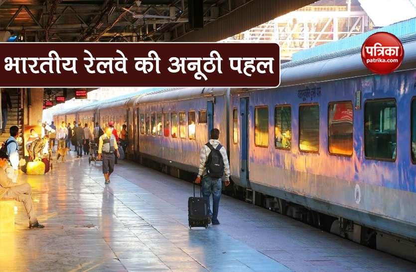 रेलवे बंद करेगा 165 साल पूर्व की सुविधा