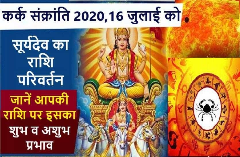 https://www.patrika.com/religion-and-spirituality/surya-rashi-parivartan-positive-and-negative-effects-on-zodiac-signs-6230530/