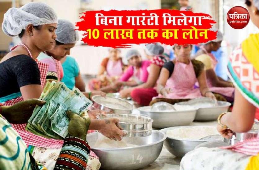 Mahila Udyam Nidhi Scheme : बिना गारंटी के महिलाओं को बैंक देगी 10 लाख रुपए तक का लोन, घर बैठे शुरू कर सकती हैं बिजनेस