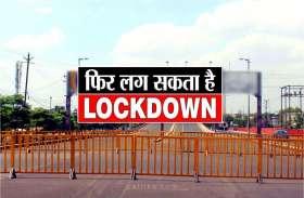 दिल्ली से सटे इन चार जिलों में लॉकडाउन का संकेत