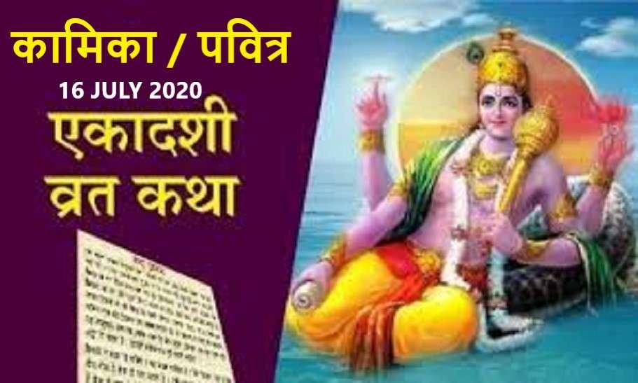 Kamika or pavitra Ekadashi 2020 : shubh muhurat, date and importance