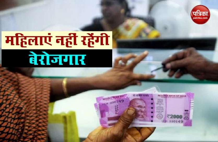 Stree Shakti Package : अब महिलाएं करेंगी खुद का बिजनेस, सरकार देगी 5 लाख का लोन