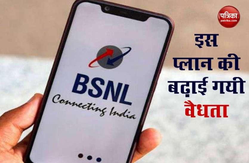 BSNL का यूजर्स को तोहफा, अब 26 जुलाई तक मिलेगा Work@Home प्लान का लाभ