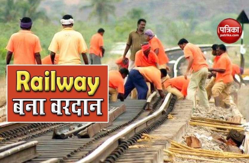 Corona Period में Migrant Laborers के लिए वरदान बना Indian Railway, जानिए कितने लोगों को दी Jobs