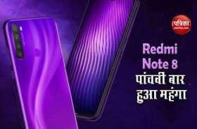 Redmi Note 8 के दाम में 2,500 रुपये का इजाफा, जानें नई कीमत