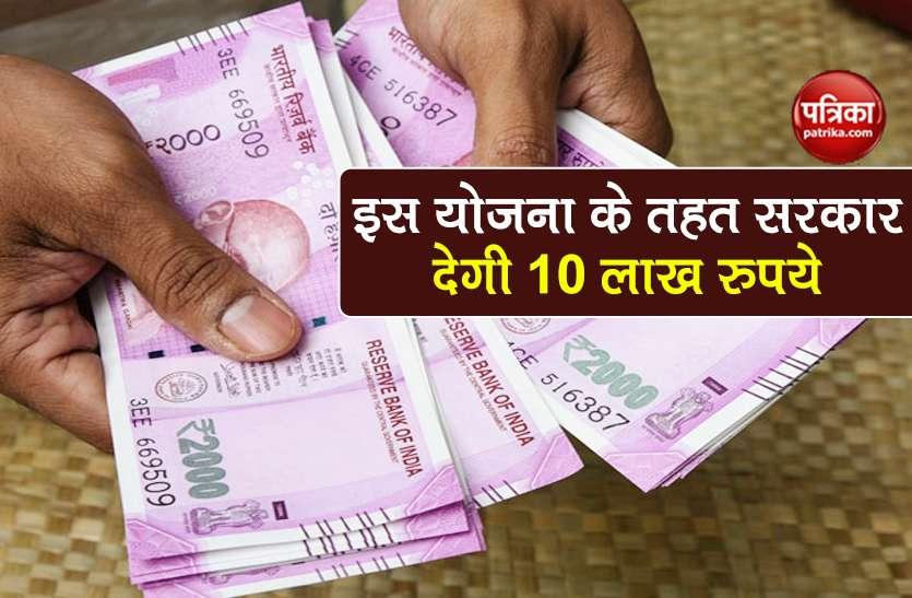 PMMY: अगर शुरू करना चाहते हैं बिजनेस तो सरकार देगी 10 लाख रुपये, ऐसे करें आवेदन