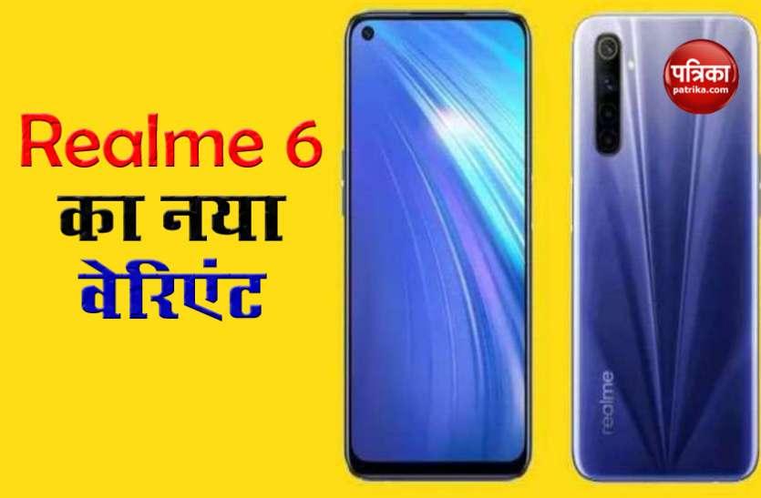 Realme 6 का नया वेरिएंट भारत में लॉन्च, कीमत 16,000 रुपये से कम