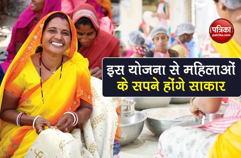 Bharatiya Mahila Bank Business Loan Scheme: क्या है भारतीय महिला बैंक बिजनेस लोन स्कीम? जानें फायदे
