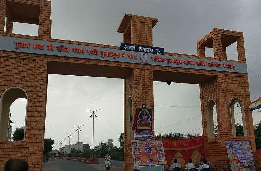 गुलाबपुरा में निर्मित प्रवेश द्वार आचार्य विद्यासागर के नाम लोकार्पण