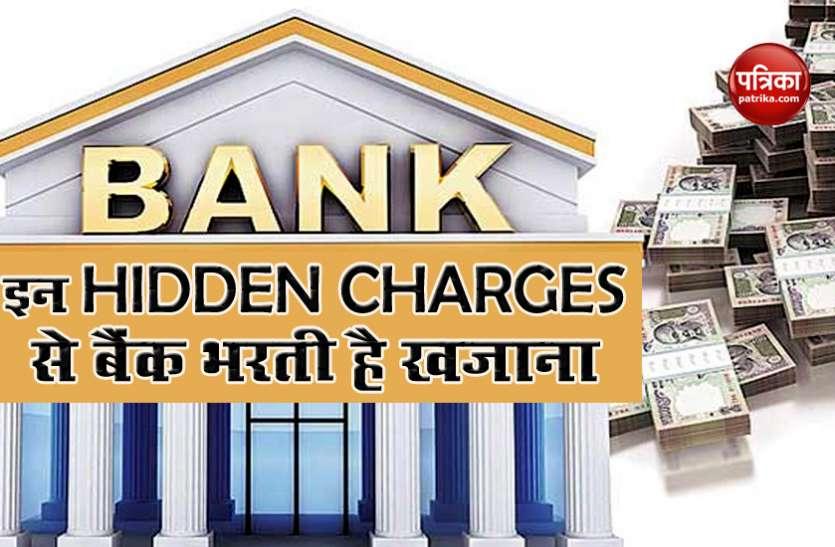 Bank'S Hidden Charges : ATM Transaction से लेकर Money Transfer और Debit cards के लिए भी बैंक वसूलता है फीस, पढ़ें पूरी खबर