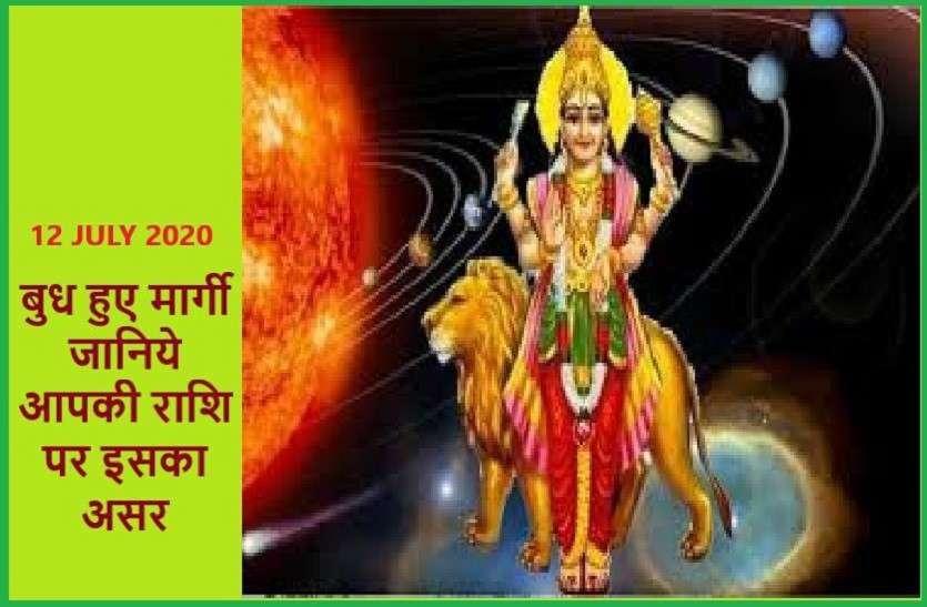 https://www.patrika.com/religion-and-spirituality/good-and-bad-effects-of-mercury-planet-rashi-parivartan-on-12july-2020-6265805/