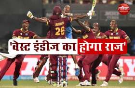West Indies ने भरी हुंकार, फिर लौटेंगे पुराने गौरव भरे दिन