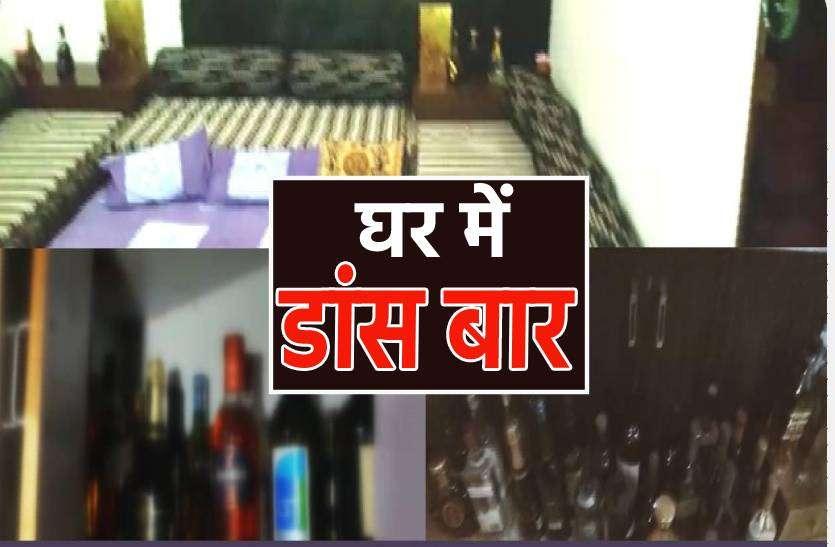 पत्रकार ने घर में बना रखा था डांस बार, लाखों की विदेशी शराब भी मिली