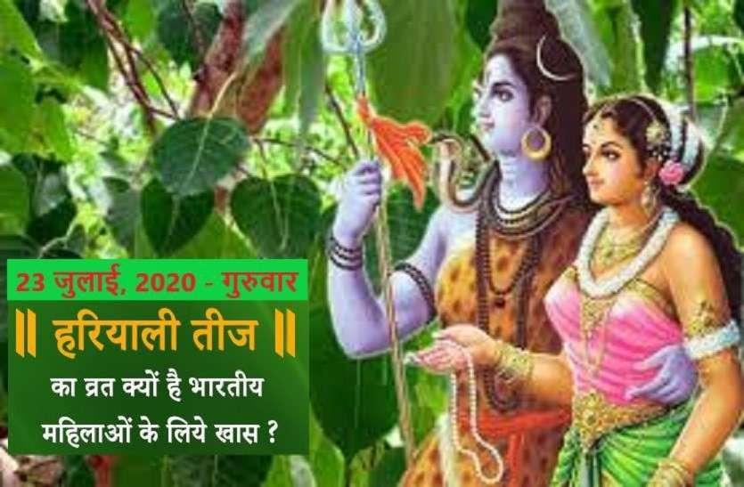 https://www.patrika.com/dharma-karma/hariyali-teej-2020-muhurat-puja-method-and-mythological-importance-6255495/