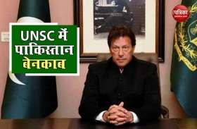 Global Terrorism : पाक की भूमिका पर UNSC चर्चा के लिए तैयार, पाकिस्तान फिर होगा बेनकाब