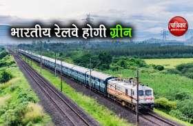 Indian Railways: 2030 तक रेलवे बन जाएगा 'ग्रीन', हासिल करेगा बड़ा मुकाम