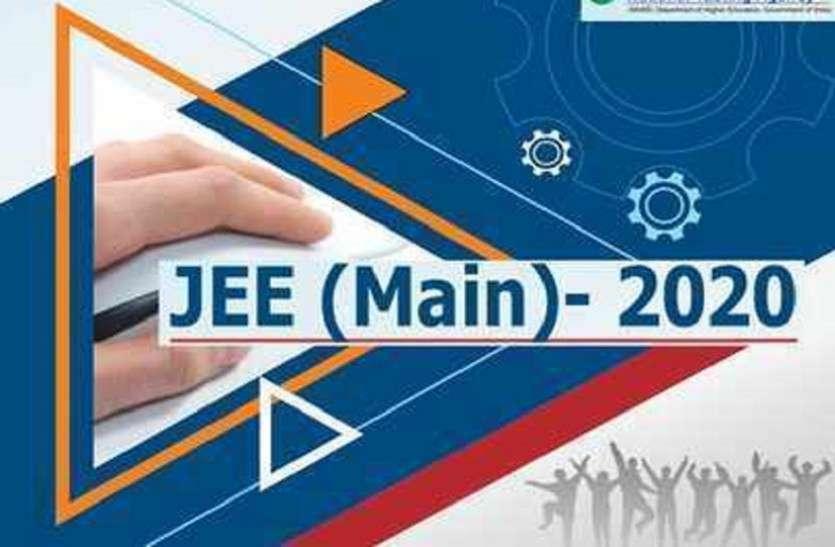 जेईई मेन: परीक्षा केंद्र बदलने व री-करेक्शन का मौका 15 जुलाई तक