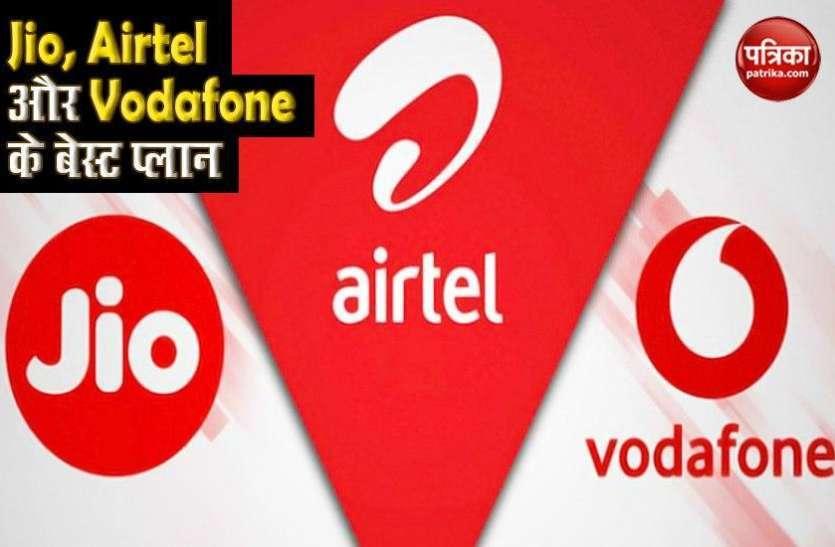 Jio Vs Airtel Vs Vodafone: इन प्लान्स में हर दिन मिलेगा 1.5GB Data व कॉलिंग का लाभ