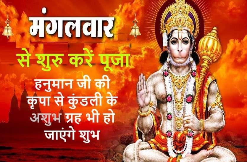 https://www.patrika.com/horoscope-rashifal/inauspicious-planets-are-also-auspicious-after-this-puja-of-hanumanji-5997198/