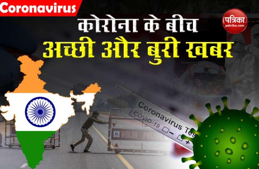 COVID-19 cases in India पहुंचे 19 लाख पार, पहली बार एक दिन में रिकवर्ड केस का Record