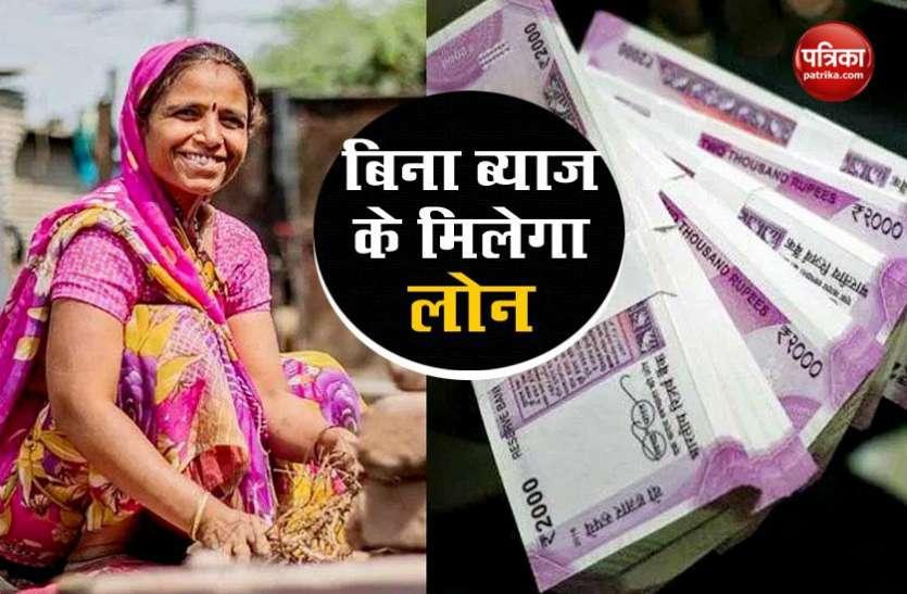 Udyogini Scheme : महिलाओं के लिए बड़ी खुशखबरी, तीन लाख तक बिना ब्याज के ले सकती हैं Loan
