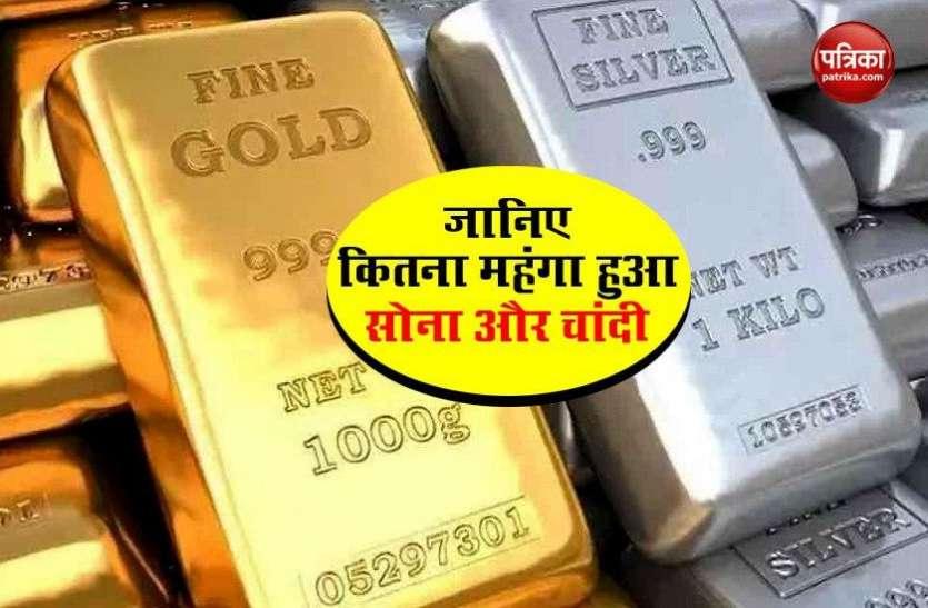Gold Rate Today: सोना हुआ महंगा, जानिए कितने बढ़े चांदी के दाम