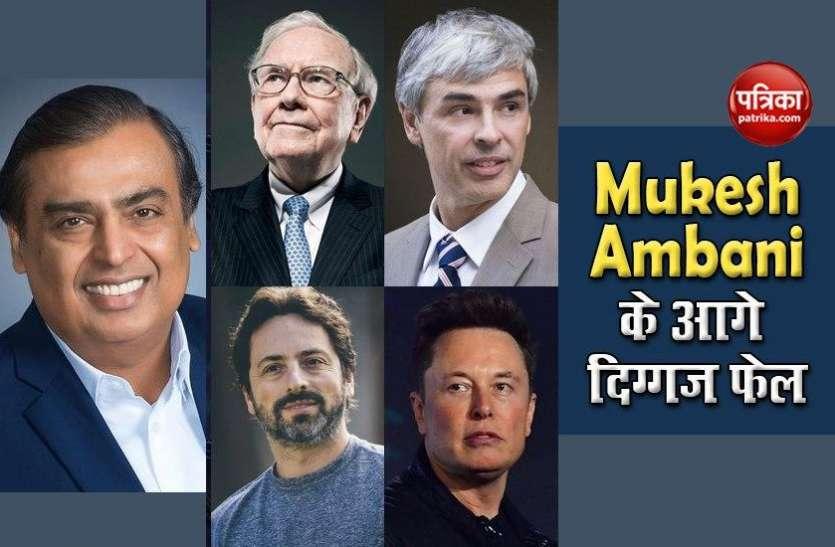 दुनिया के टॉप 5 अमीरों की List में बस एक कदम पीछे Mukesh Ambani, जानिए किनको  छोड़ा पीछे