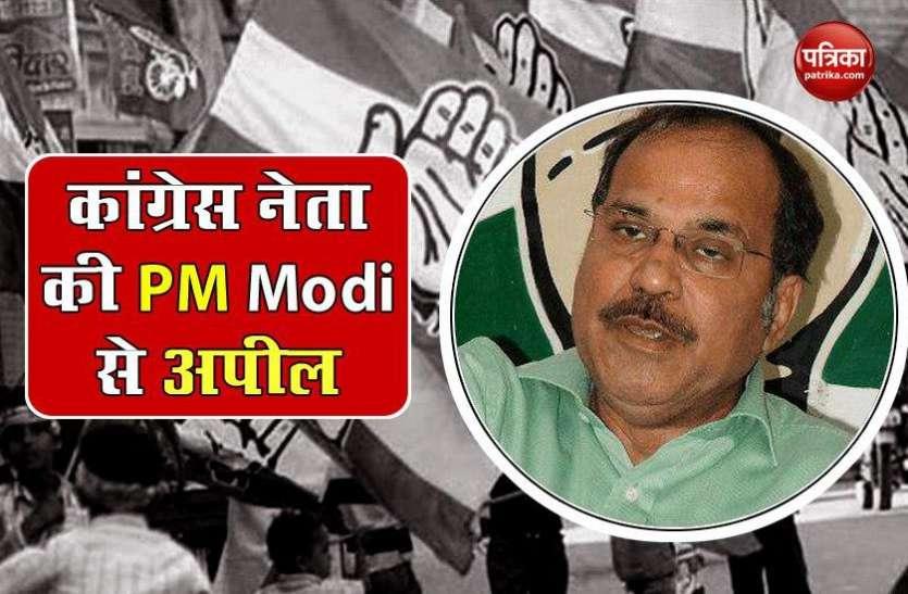 Congress नेता अधीर रंजन चौधरी ने PM Modi को लिखा खत, जानें किसकी रिहाई का किया अनुरोध