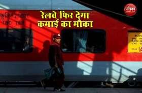 IRCTC के बाद Indian Railway फिर लेकर आ रहा है नया IPO, कमाई का मिलेगा भरपूर मौका