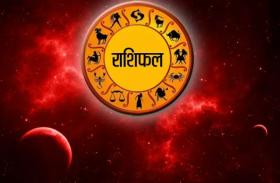 Aaj Ka Rashifal : धन—संपत्ति लेकर आया चंद्रमा और अश्विनी नक्षत्र का संयोग