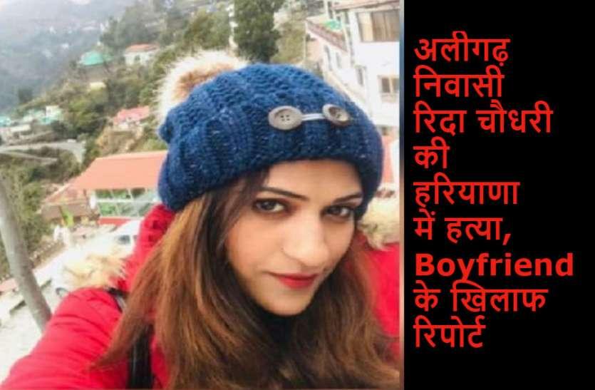 हरियाणा में सेल्स गर्ल की हत्या, यूपी की रहने वाली थी, Boyfriend के खिलाफ FIR