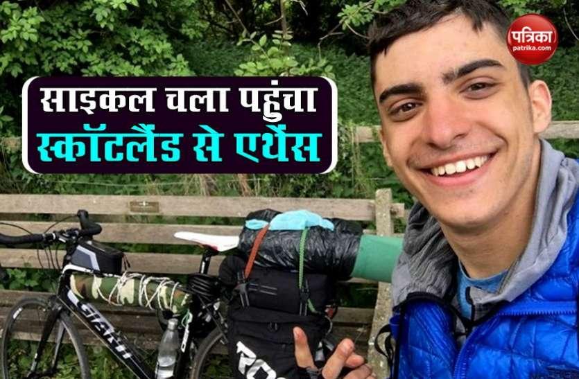 Bicycle से तय किया 3200 किलोमीटर से ज्यादा का सफर, स्कॉटलैंड से अपने घर एथेंस पहुंचा