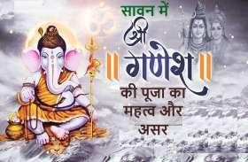 सावन में श्रीगणेश की पूजा : होगा हर कष्ट का अंत, मिलेगा मनवांछित फल