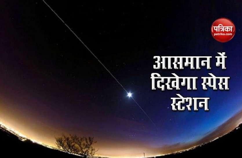 भारत के इन तीन शहरों में आज रात दिखेगा अद्भुत नजारा, आसामन में नजर आएगा स्पेस स्टेशन
