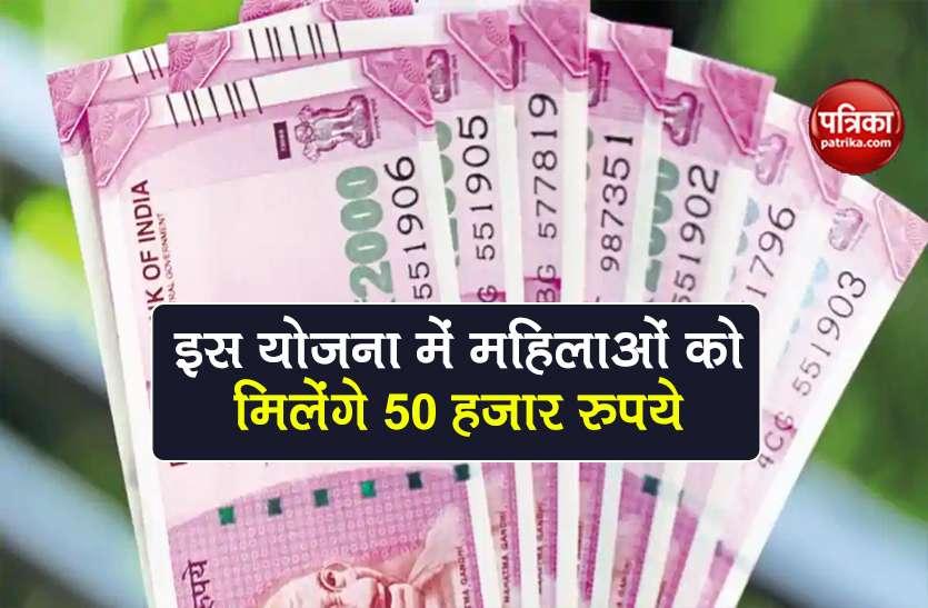 Annapurna Scheme: महिलाओं के लिए खास है अन्नपूर्णा योजना, मिलते हैं 50 हजार रुपये