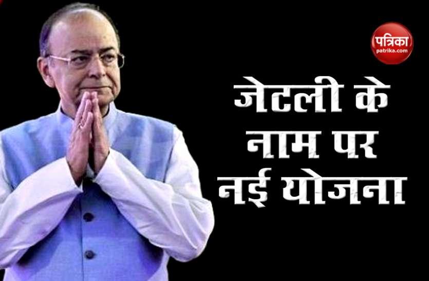 BJP के दिवंगत नेता Arun Jaitley के नाम से शुरू की कर्मचारी कल्याण योजना, जानें किन्हें मिलेगा लाभ