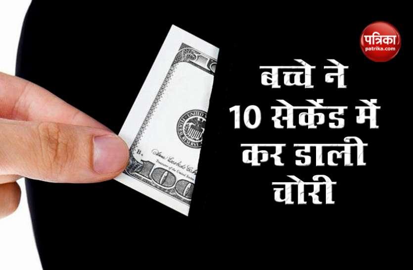 12 साल के बच्चे ने बैंक से उड़ाएं 10 लाख रुपए, सीसीटीवी में कैद हुआ वीडियो