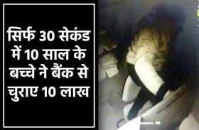 10 साल के बच्चे ने सिर्फ 30 सेकंड में बैंक से चुरा लिये 10 लाख रुपये, CCTV से हुआ खुलासा