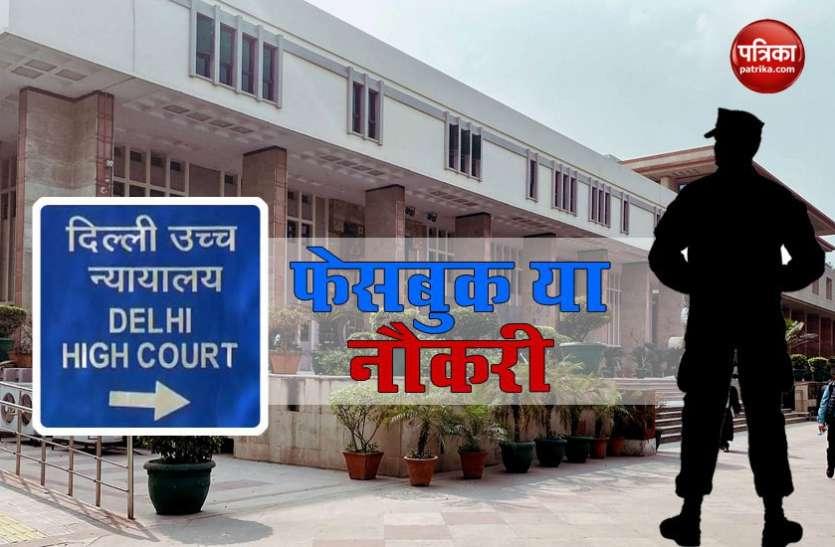 Delhi High Court: अगर Facebook नहीं छोड़ सकते तो Army से इस्तीफा दे दीजिए