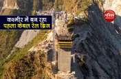 Indian Railways: रोमांचक सफर के लिए रहिए तैयार, Kashmir में बन रहा पहला केबल रेल ब्रिज