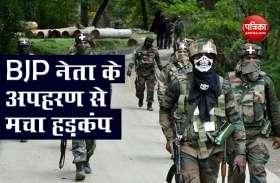 Jammu Kashmir: बारामूला से BJP नेता मेहराजउद्दीन का अपहरण, पुलिस ने शुरू किया सर्च ऑपेरशन